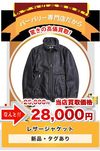 レザージャケット 当店買取価格28,000円