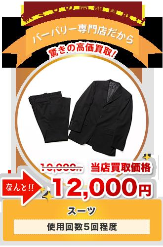 スーツ 当店買取価格12,000円