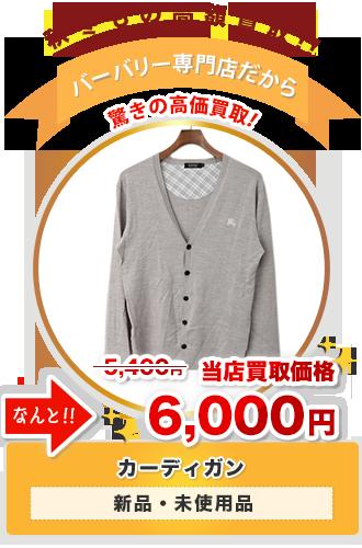 カーディガン 当店買取価格6,000円