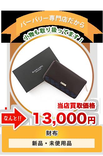 財布 当店買取価格13,000円