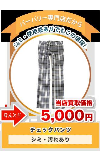 チェックパンツ 当店買取価格5,000円