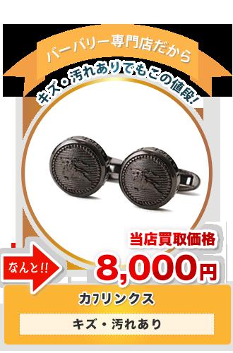 カフリンクス 当店買取価格8,000円