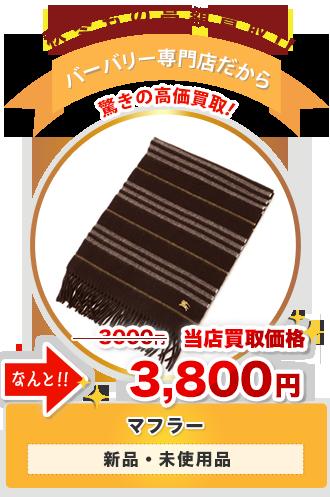 マフラー 当店買取価格3,800円