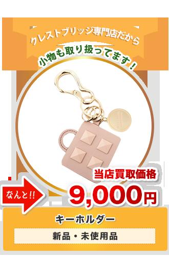 キーホルダー 当店買取価格9,000円