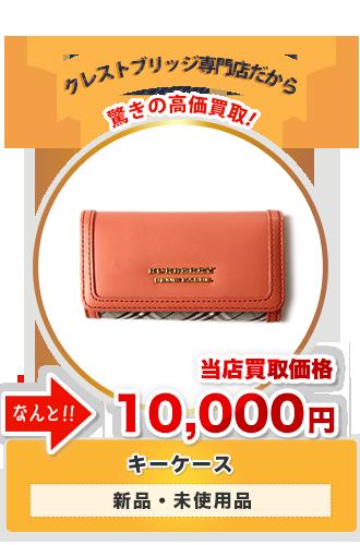 キーケース 当店買取価格10,000円