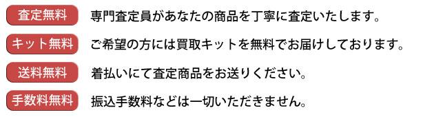 査定無料・送料無料・無料梱包・手数料無料!