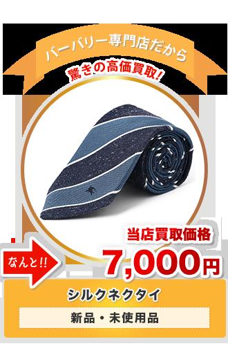 シルクネクタイ 当店買取価格7,000円