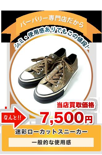 迷彩ローカットスニーカー 当店買取価格7,500円
