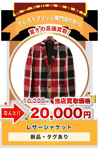 レザージャケット 当店買取価格20,000円
