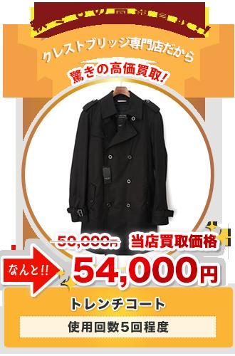 トレンチコート 当店買取価格54,000円