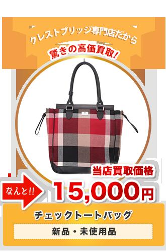 チェックトートバッグ 当店買取価格15,000円