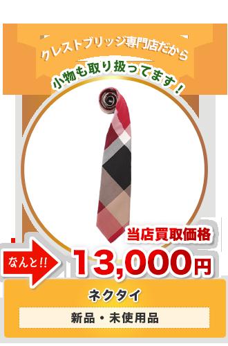ネクタイ 当店買取価格13,000円