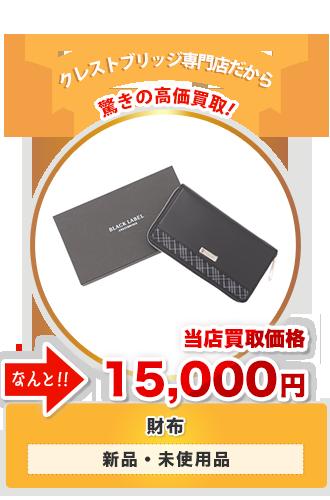 財布 当店買取価格15,000円