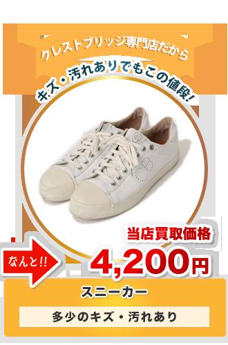 スニーカー 当店買取価格4,200円