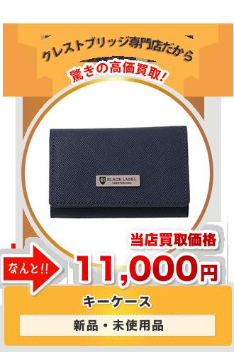 キーケース 当店買取価格11,000円