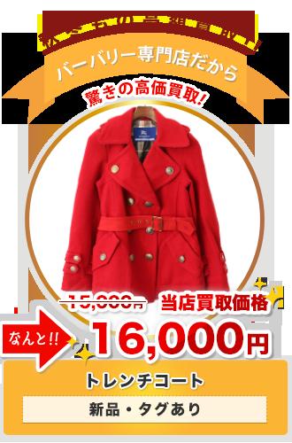 トレンチコート 当店買取価格16,000円