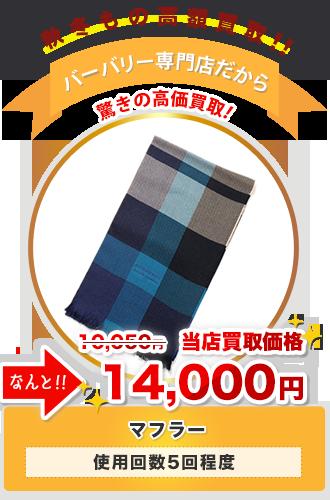 マフラー 当店買取価格14,000円