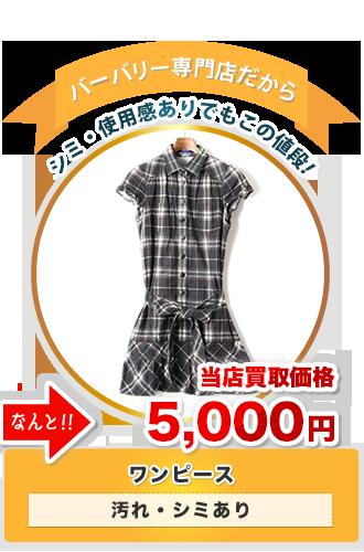 ワンピース 当店買取価格5,000円