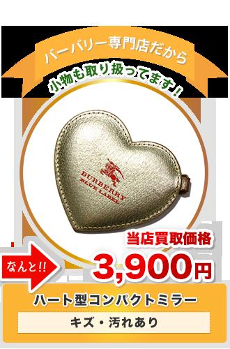 ハート型コンパクトミラー 当店買取価格3,900円