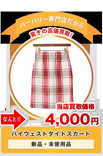 ハイウェストタイトスカート 当店買取価格4,000円