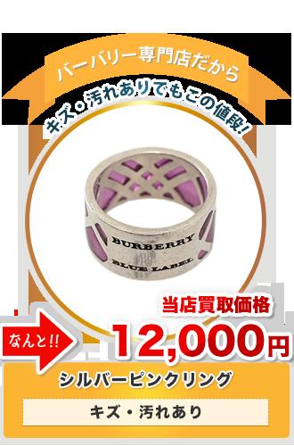 シルバーピンクリング 当店買取価格12,000円