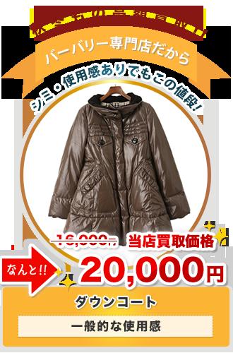 ダウンコート 当店買取価格20,000円