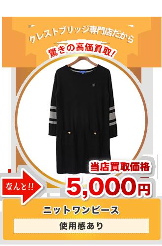 ニットワンピース 当店買取価格5,000円