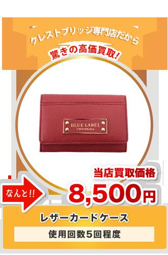 レザーカードケース 当店買取価格8,500円