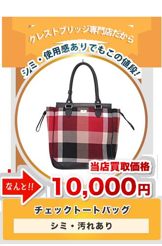 チェックトートバッグ 当店買取価格10,000円