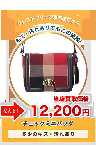 チェックミニバッグ 当店買取価格12,200円
