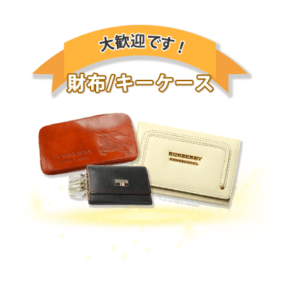 財布/キーケース