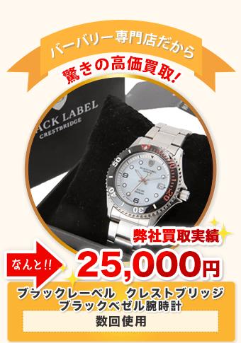 ブラックレーベル クレストブリッジ ブラックベゼル腕時計 当店買取価格25,000円
