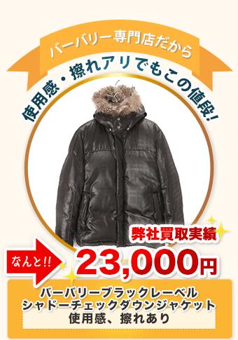 バーバリー ブラックレーベル シャドーチェックダウンジャケット 当店買取価格23,000円