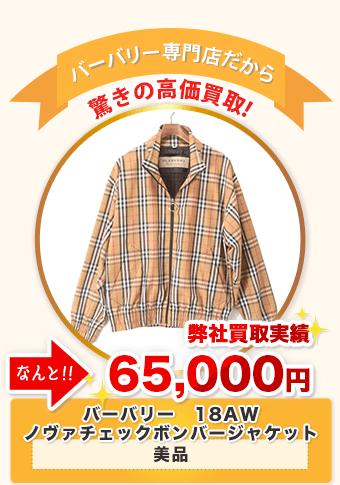 バーバリー 18AW ノヴァチェックボンバージャケット 当店買取価格65,000円