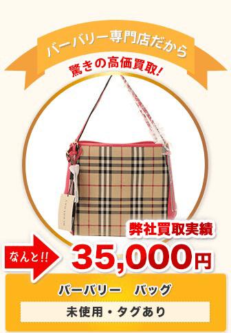 バーバリー バッグ 当店買取価格35,000円