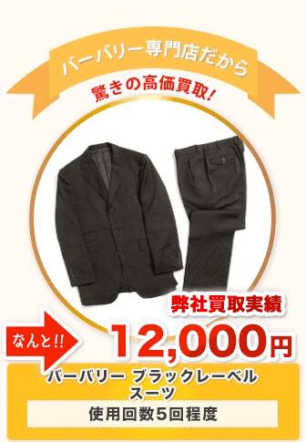 バーバリーブラックレーベル スーツ 当店買取価格12,000円